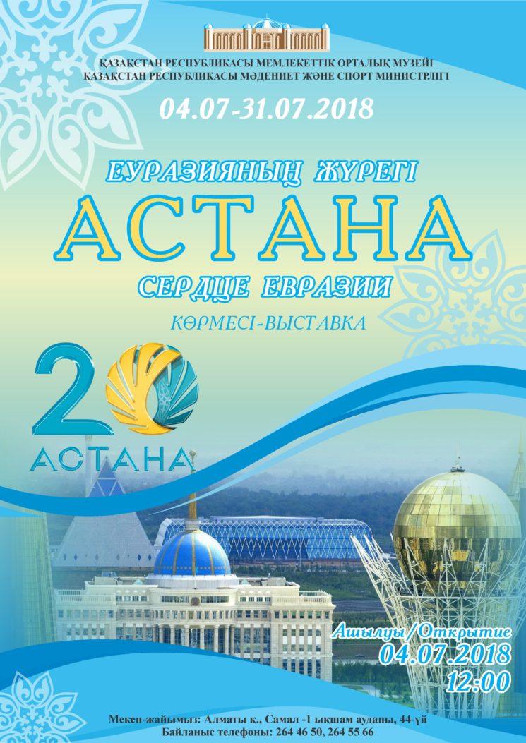 Выставка «Астана – сердце Евразии»