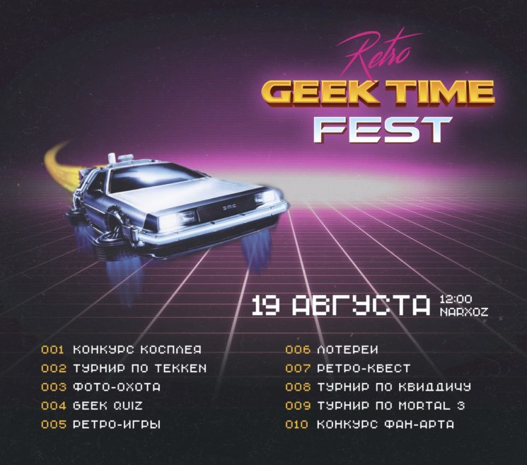 Retro GEEK TIME Fest