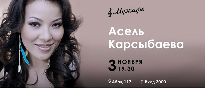 Выступление Асель Карсыбаевой в Музкафе