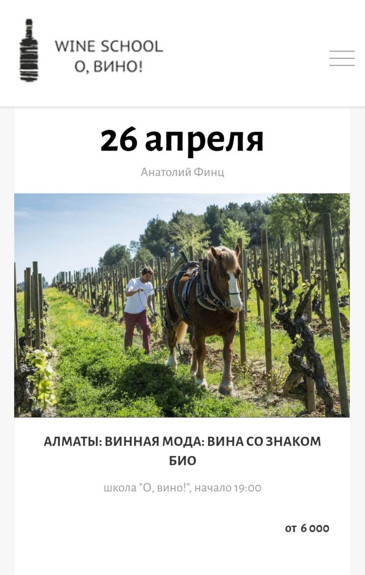 Винная МОДА: органика, биодинамика, натуральные, оранжевые вина