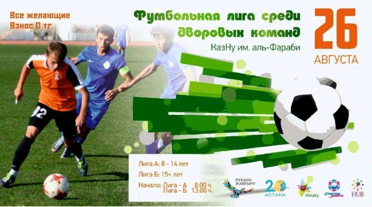 Футбольная лига среди дворовых команд