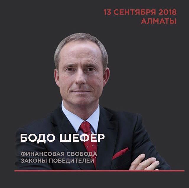 Бодо Шефер в Алматы