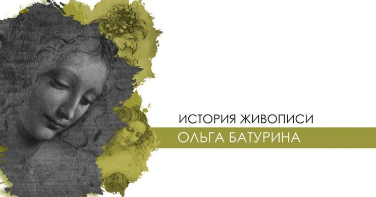 История живописи c Ольгой Батуриной