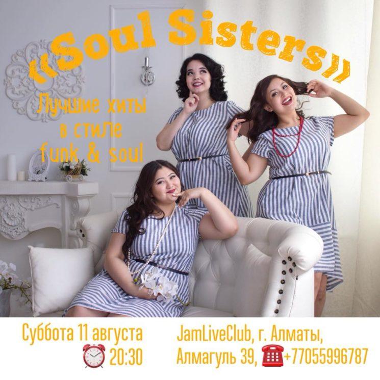 """Выступление группы """"Soul Sisters"""""""