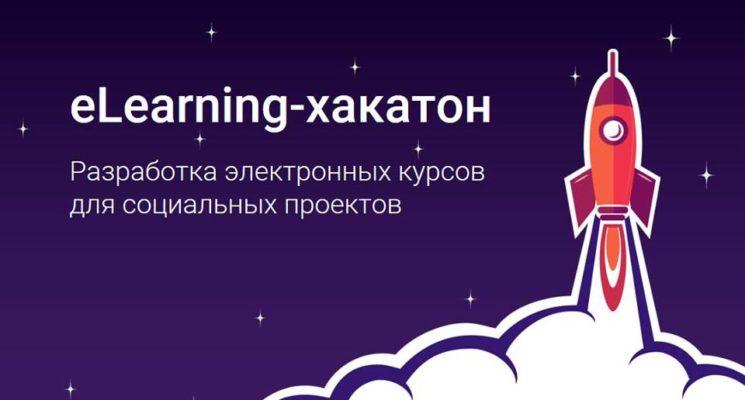"""ELearning-хакатон """"Разработка курсов для социальных проектов"""""""