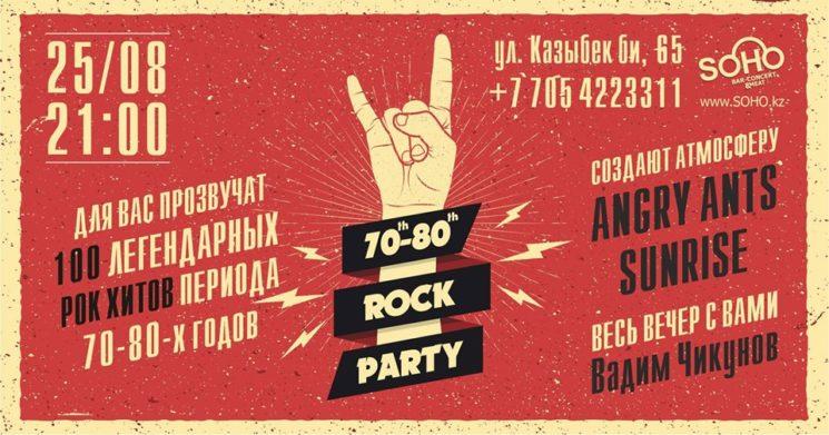"""Вечеринка """"Роковые 70/80-е"""" в SOHO"""