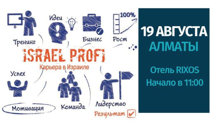 Ярмарка Israel.Profi - впервые в Алматы
