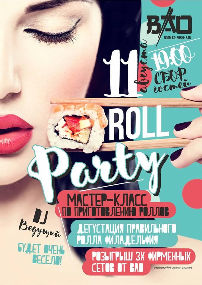 Roll Party в ВАО ТРЦ Moskva Metropolitan