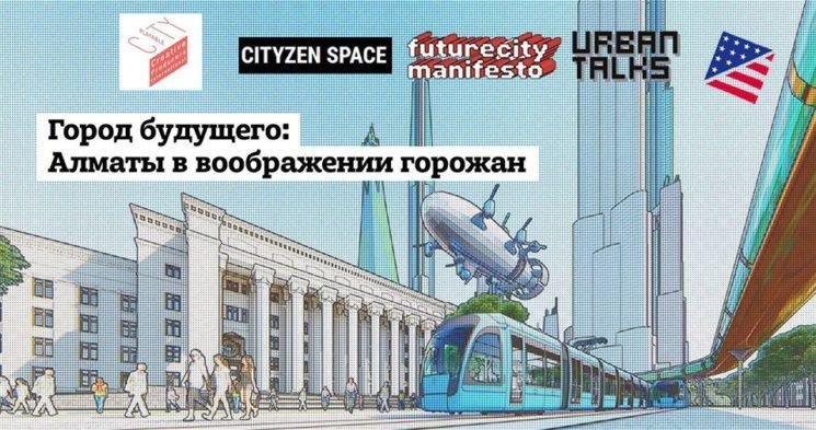 Город будущего: Алматы в воображении горожан