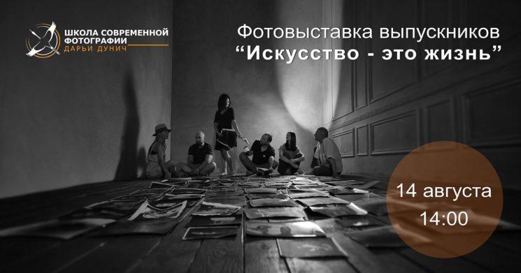 """Фотовыставка """"Искусство - это жизнь"""""""