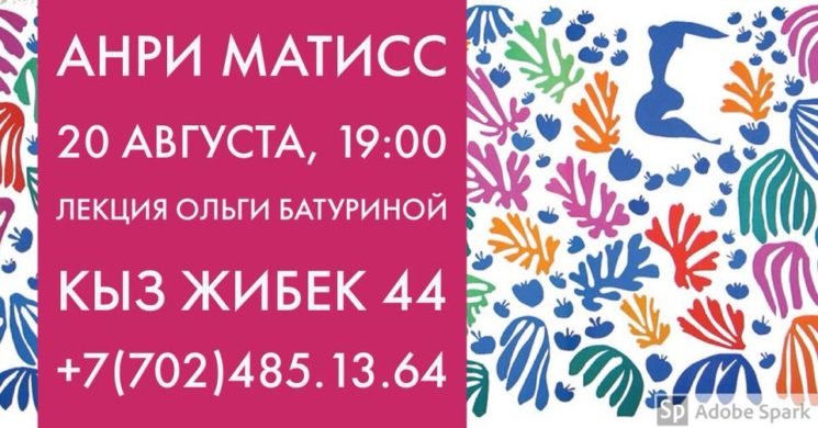 "Лекция Ольга Батуриной ""Анри Матисс"""