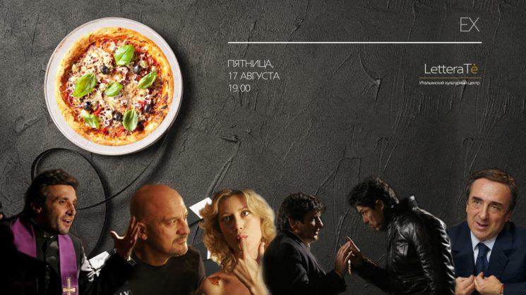 """Cinepizza. Показ фильма """"EX"""""""