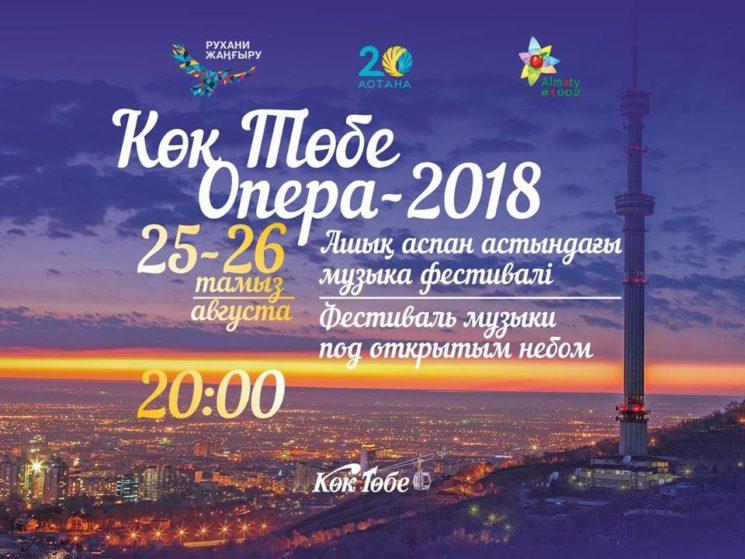 Фестиваль «Алматы Кок Тобе Opera - 2018»