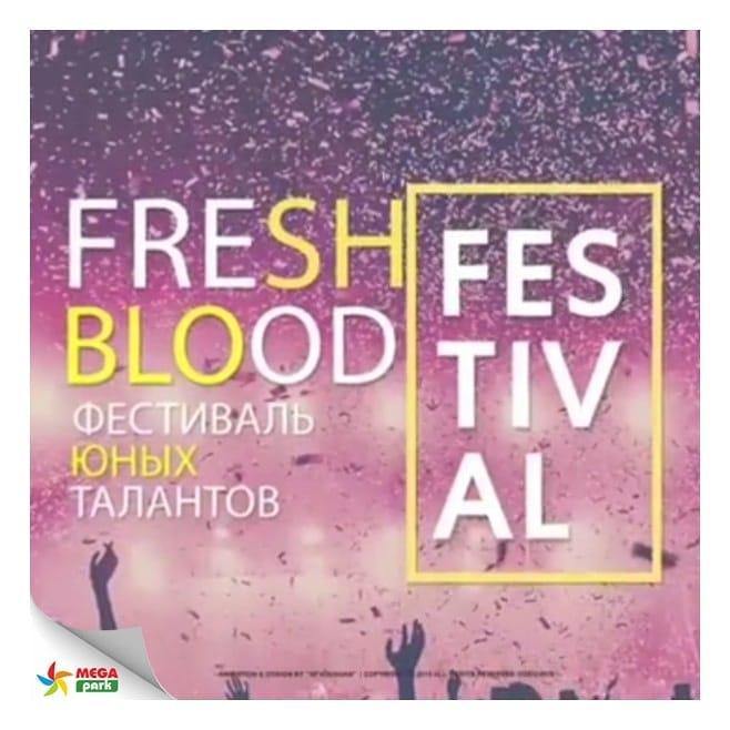 """Фестиваль молодых талантов""""Fresh Blood Festival"""""""