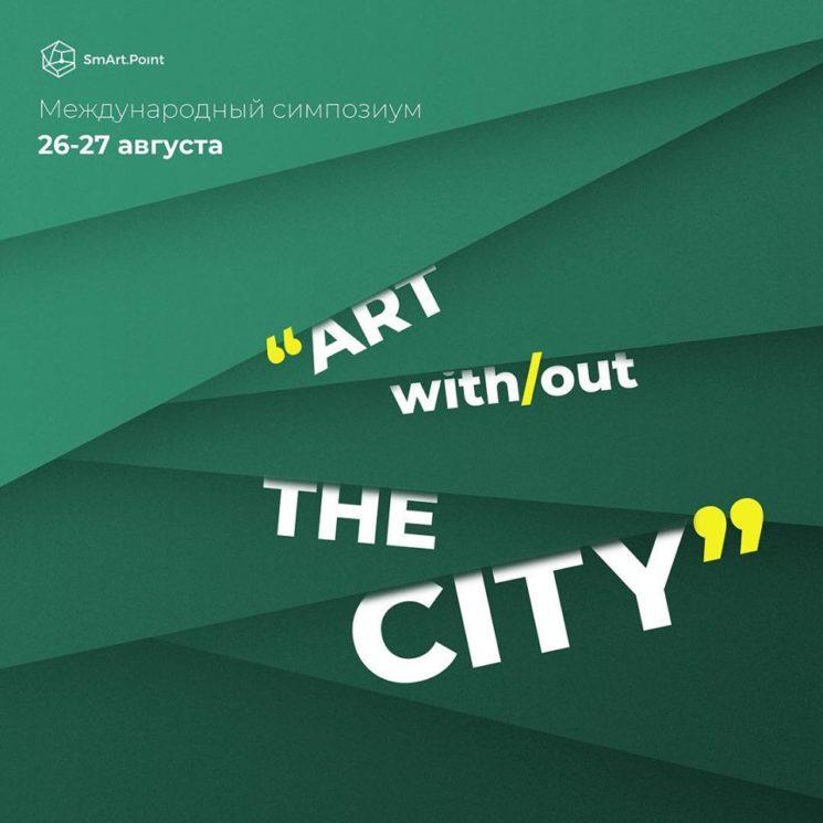 "Международный симпозиум ""Art with/out the City?"""