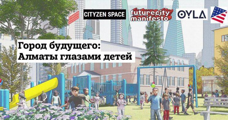 Город будущего: Алматы глазами детей