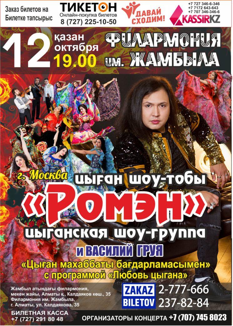 Цыганская шоу-группа и Василий Груя