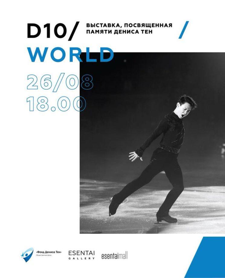 Фотовыставка D10 World