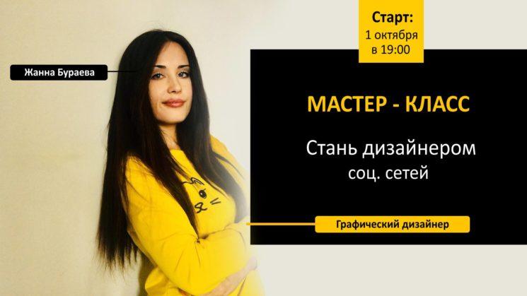 """Бесплатный мастер - класс """"Стань дизайнером соц сетей"""""""