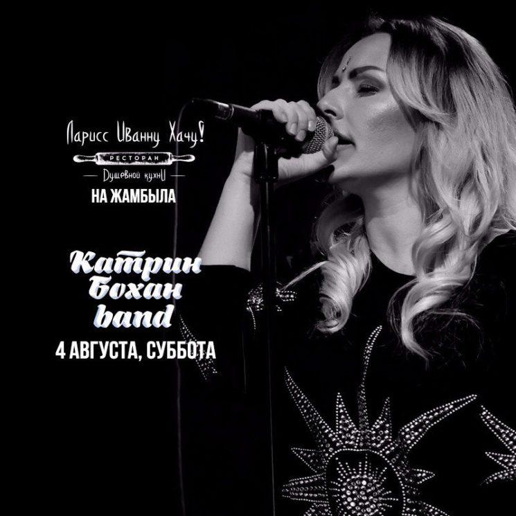 Выступление Катрин Бохан в Ларисс Иванну Хочу