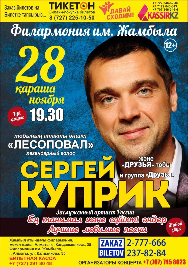 Концерт Сергея Куприка