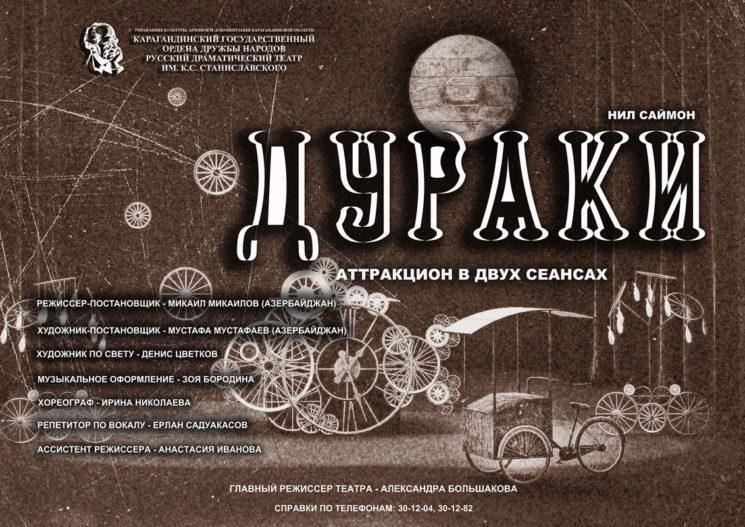 Дураки (гастроли театра им. Станиславского)