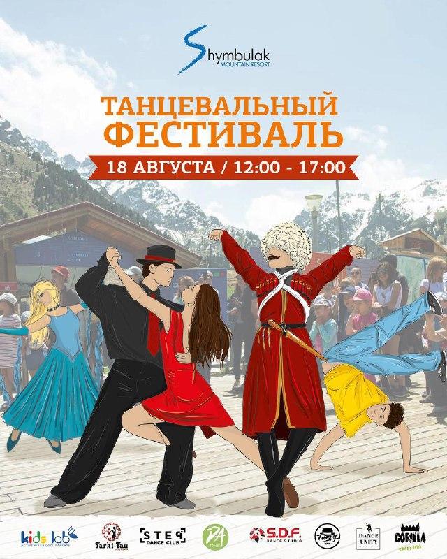 Танцевальный фестиваль на Шымбулаке
