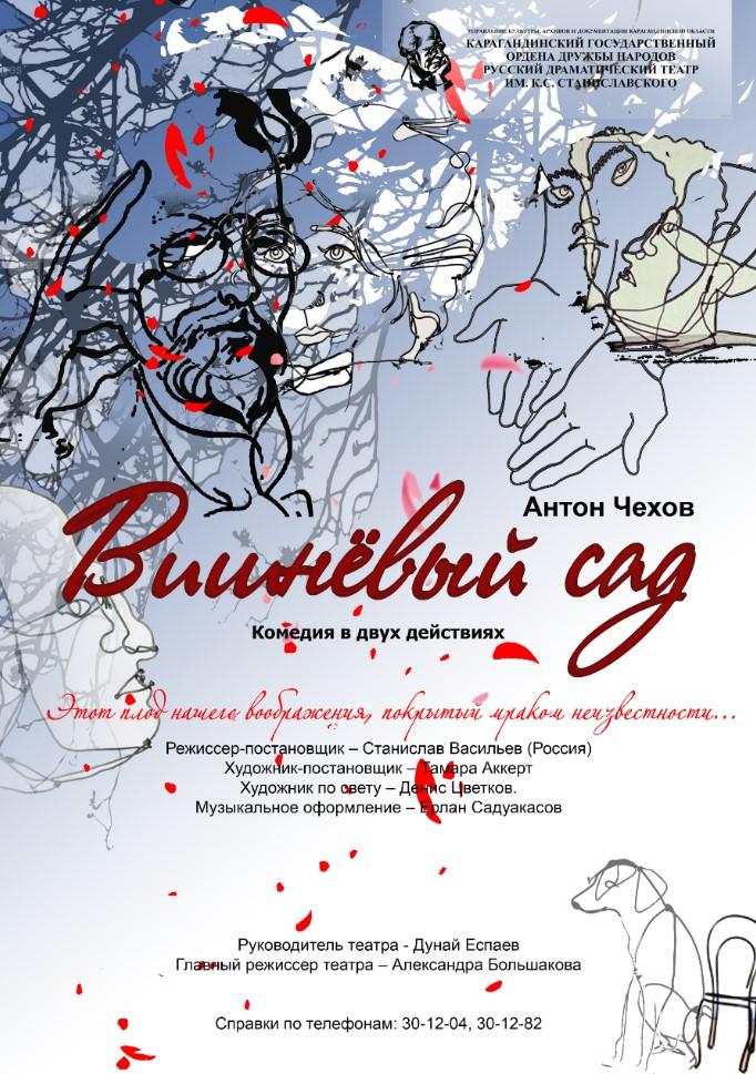 Вишнёвый сад (гастроли театра им. Станиславского)