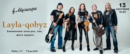 Выступление группы Layla Qobyz в Музкафе