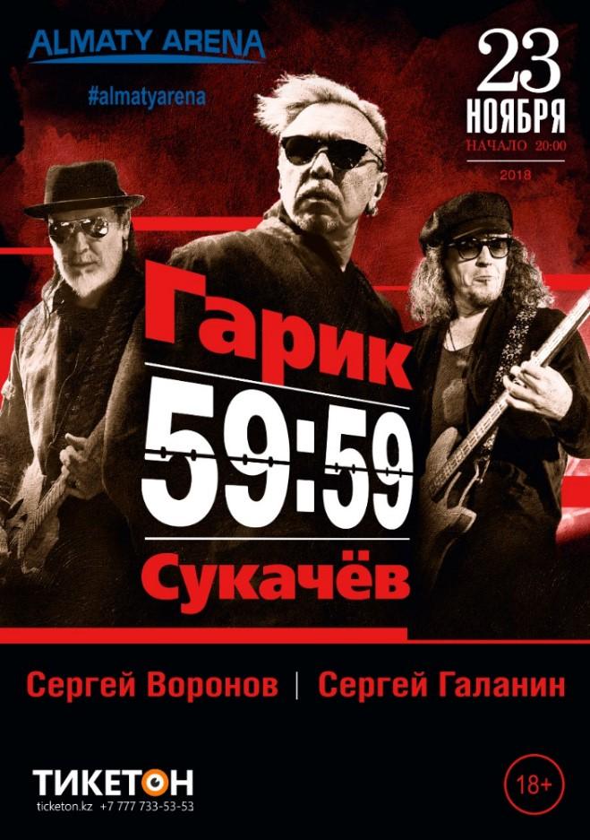 Концерт Гарика Сукачёва
