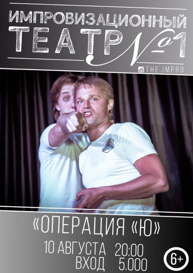 """Шоу - спектакль """"Операция Ю"""""""
