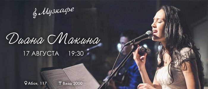 Песни из советских фильмов с Дианой Макиной