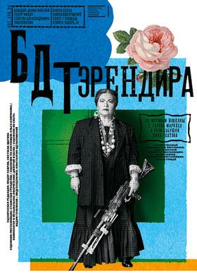 Эрендира (Гастроли БДТ в Алматы)