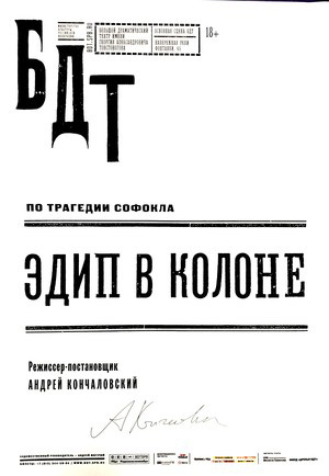 Эдип в Колоне (Гастроли БДТ в Алматы)