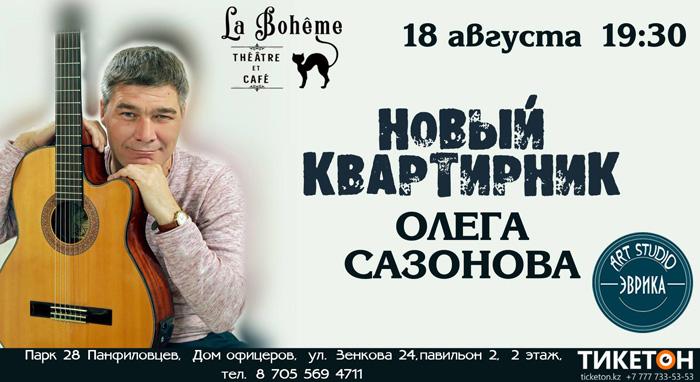 Квартирник с Олегом Сазоновым