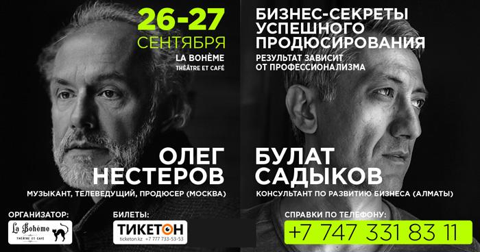 Семинар Олега Нестерова и Булата Садыкова