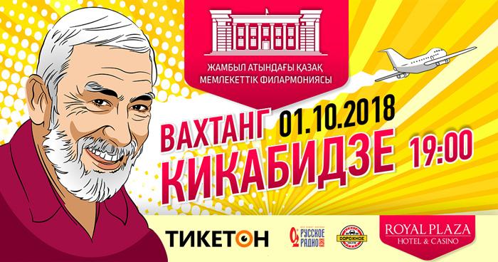Вахтанг Кикабидзе в Алматы