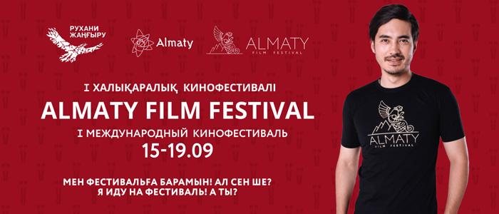 Кинофестиваль Almaty Film Festival