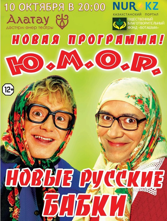 «Новые Русские Бабки» в Алматы