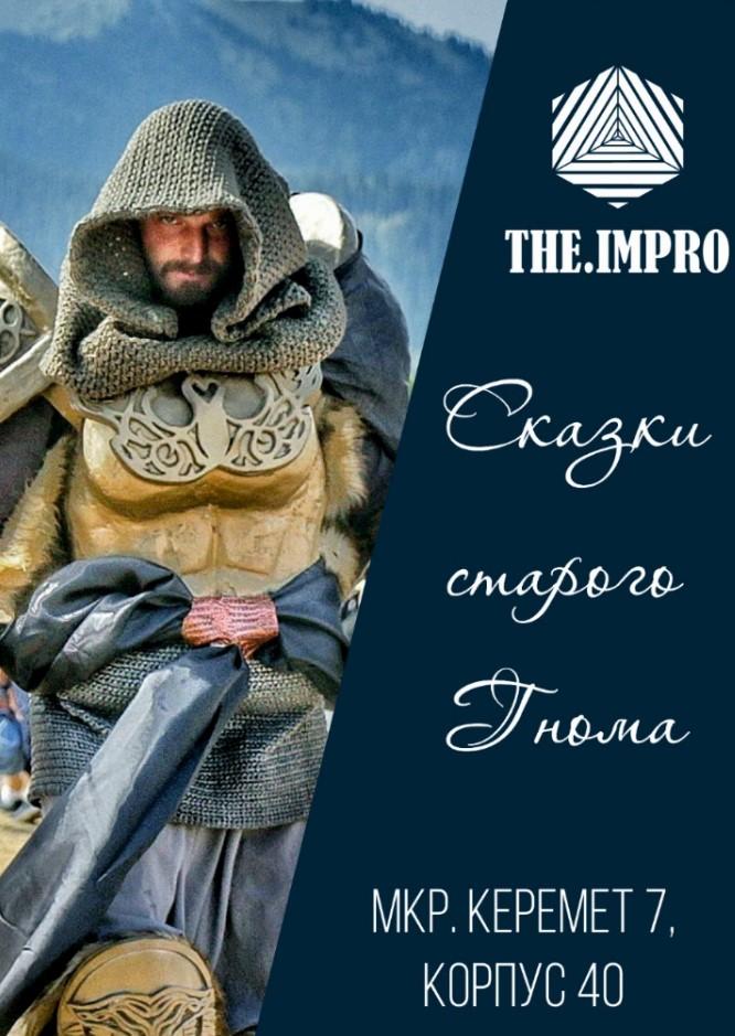 Сказки Старого Гнома: Прекрасная Айсулу