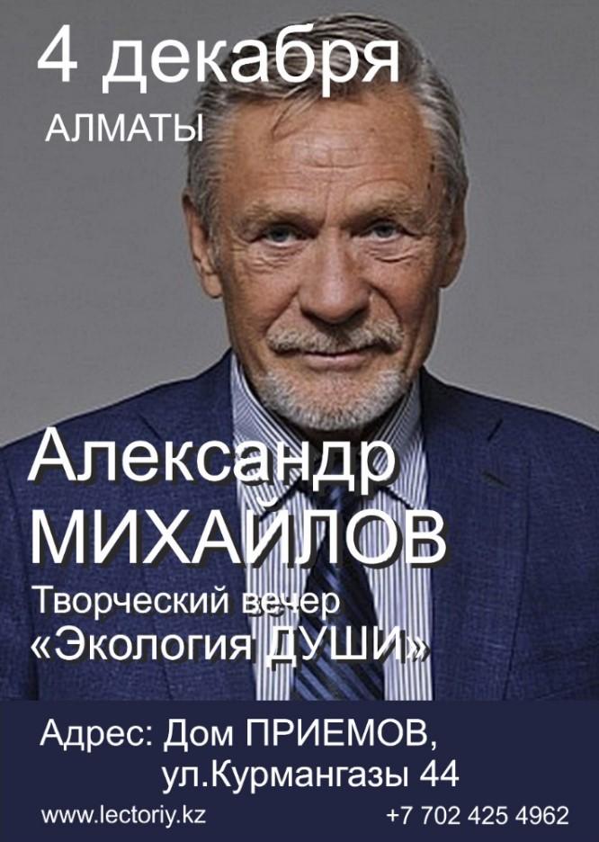 Творческий вечер Александра Михайлова «Экология души»