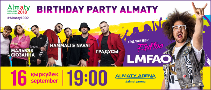 "Гала-Концерт ""Birthday Party Almaty"""