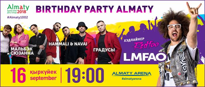 """Гала-Концерт """"Birthday Party Almaty"""""""