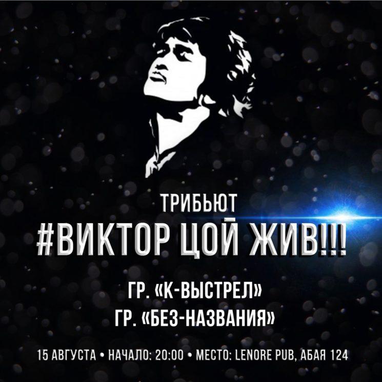Трибьют #ВикторЦойЖИВ