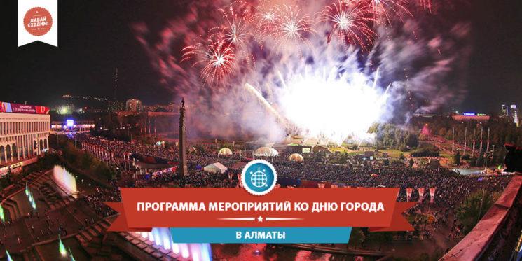Программа мероприятий ко Дню города