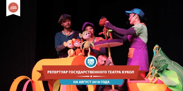 Репертуар Государственного театра кукол на август