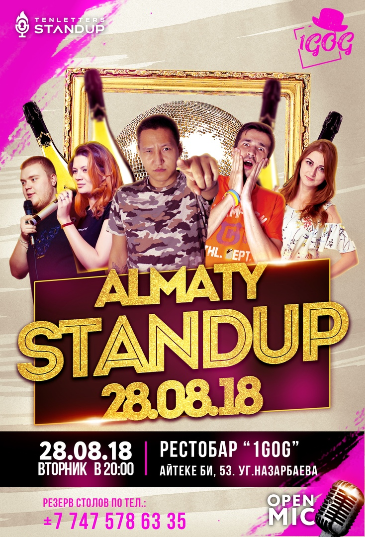 """Stand UP """"БЕЗ ЦЕНЗУРЫ"""" в 1GOG"""
