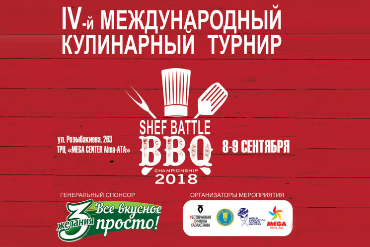 Кулинарное шоу Shef Battle BBQ - 2018