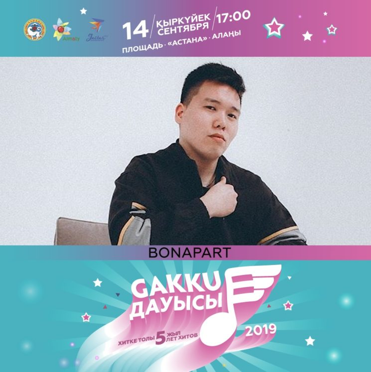 Казахстанский фестиваль музыки «Gakku Дауысы»