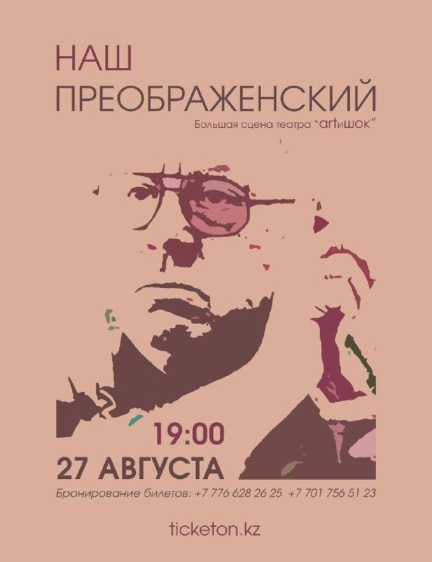 Вечер памяти Бориса Преображенского